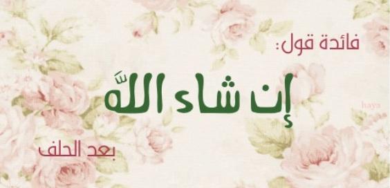 faedah Insya Allah