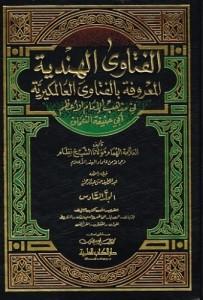 http://kisahmuslim.com/wp-content/uploads/2013/05/Fatawa-e-alamgiri1-203x300.jpg