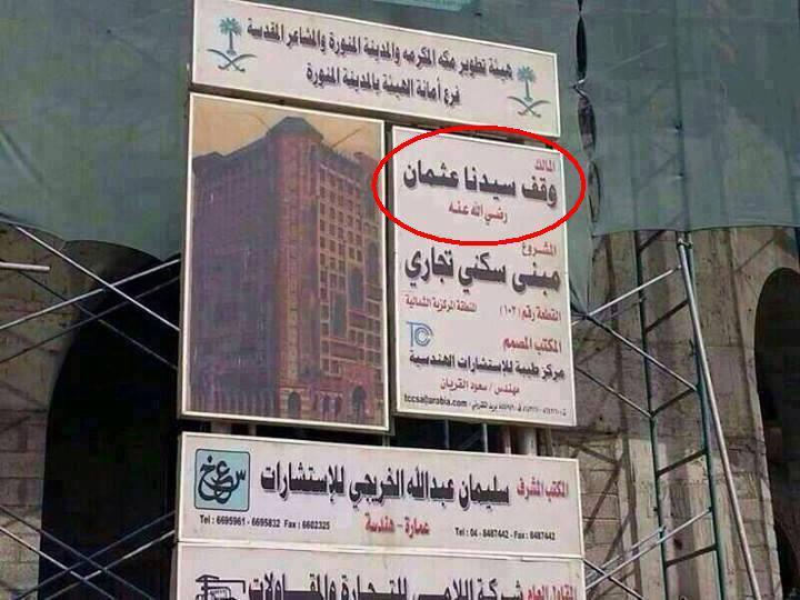 wakaf sahabat usman Rekening dan Hotel Atas Nama Khalifah Utsman bin Affan
