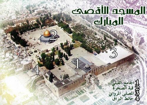 Ket: 1. al-Jami' al-Qibli 2. Qubbatu Shakhrakh 3. Mushalla al-Marwani 4. Tembok ratapan Yahudi