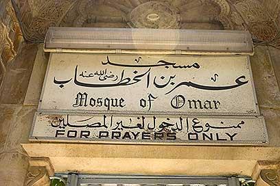Masjid Umar bin Khattab yang saat ini terletak bersebrangan dengan Gereja Makam Suci