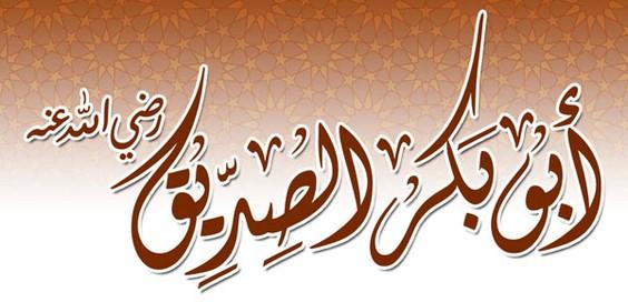 Keutamaan Abu Bakar ash-Shiddiq – Cerita kisah cinta penggugah