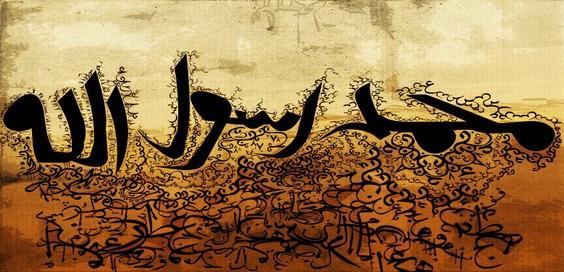 Mengenal Putra dan Putri Rasulullah